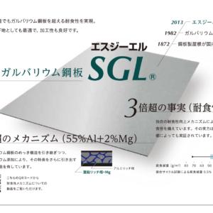 屋根はSGL